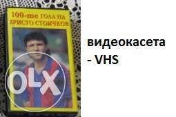 "Видеокасета – VHS – ""Стоте гола на Христо Стойчков"""