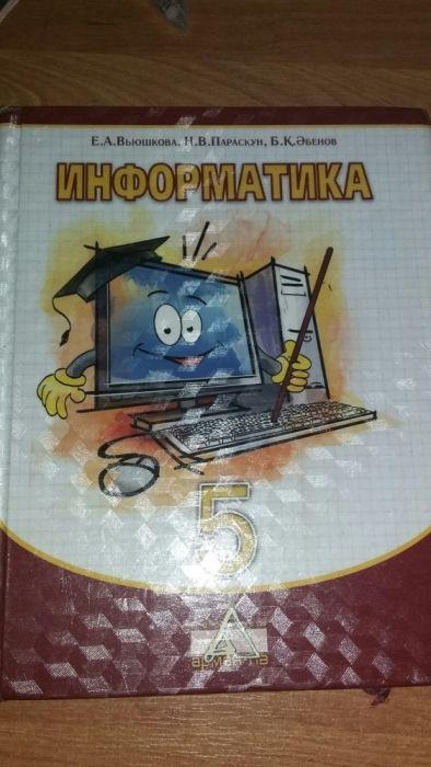 Информатика 5класс