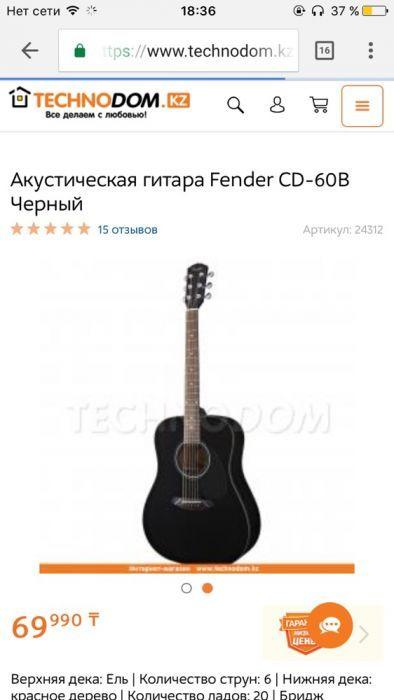 Продам Гитару Fender CD-60