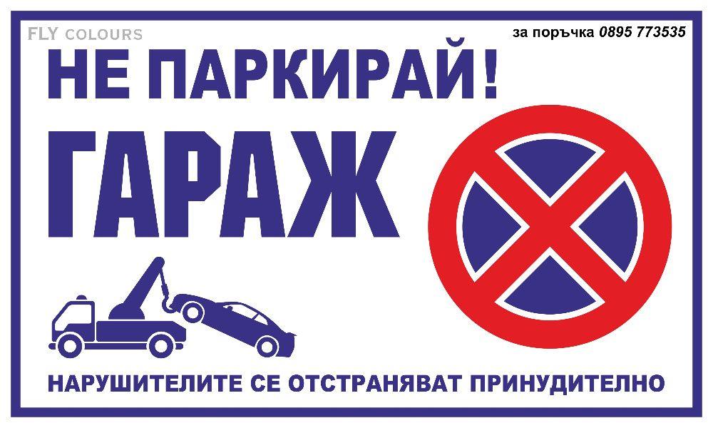 табела Гараж не паркирай! гр. Шумен - image 1