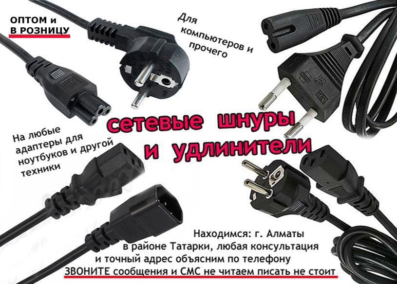 SAMSUNG на ноутбуки от монитора Блоки адаптеры-зарядки и шнуры питания Алматы - изображение 3