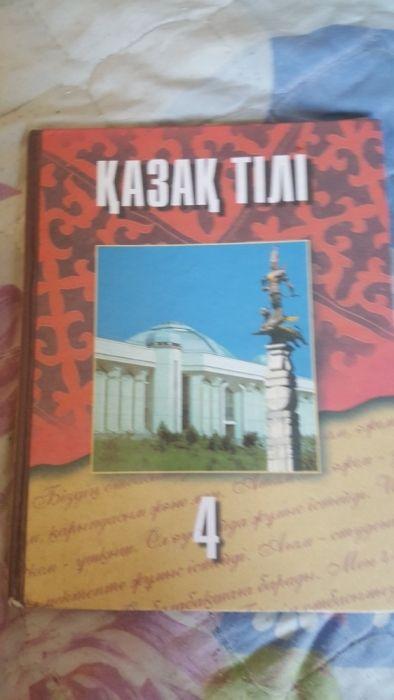 Казахский язык 1,2,3,4 класса