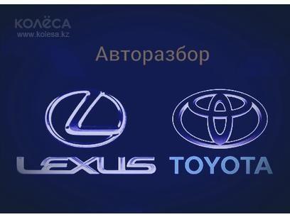 запчасти из Японии (Toyota Lexus)