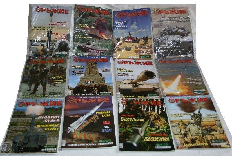 Броеве на списание Клуб Оръжие