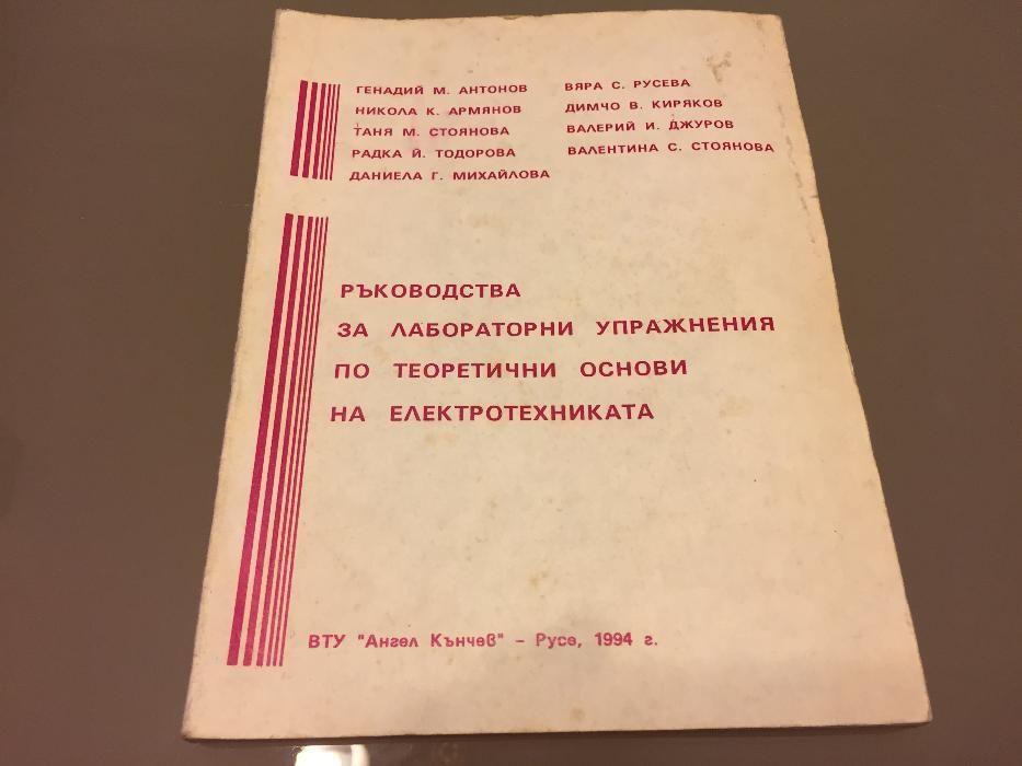 Ръководство за лабораторни упражнения по ТЕ - Русе 1994