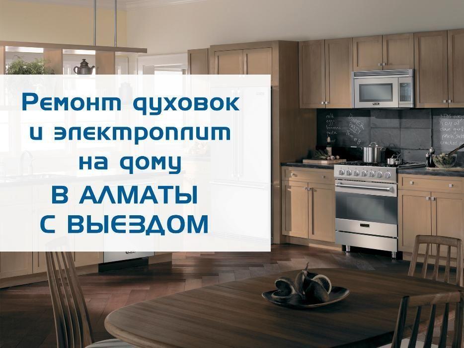 Ремонт духовок электроплит в Алматы| электрические, газовые, все марки