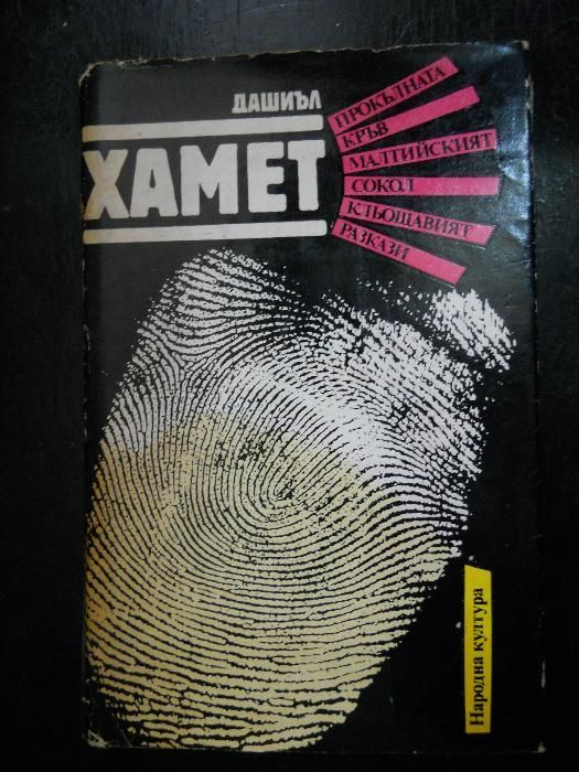 книги - криминале