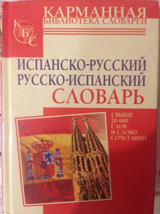 Продам словарь+разговорник Espanol