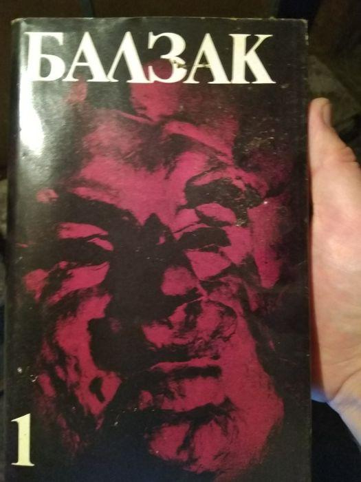 Балзак