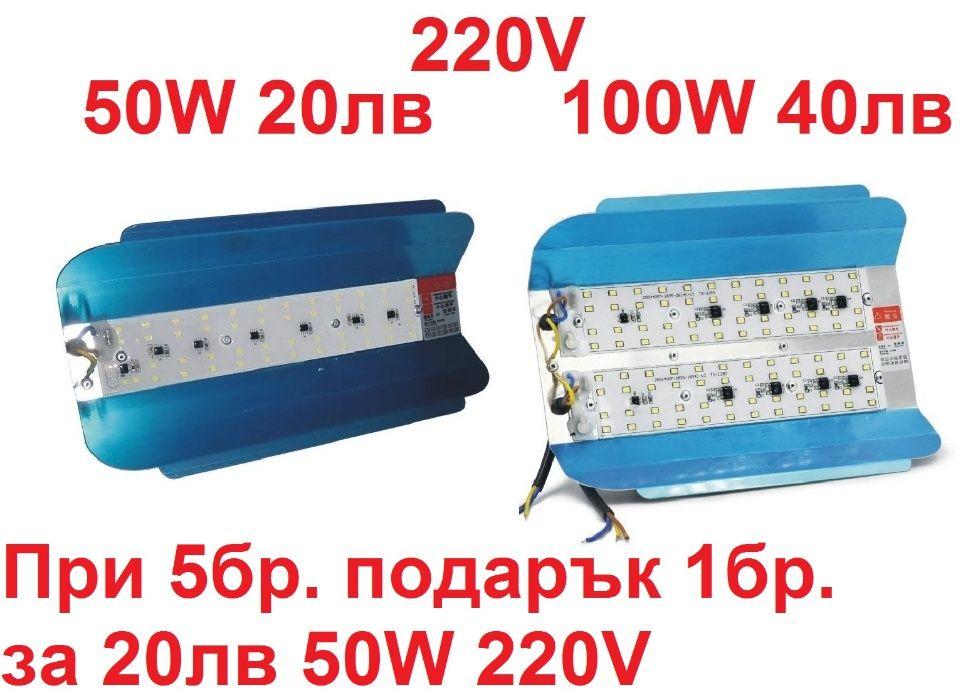 LED прожектори 50W 100W 220V 12-85V