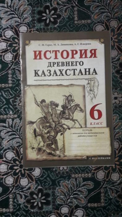 Тетрадь история древнего казахстана