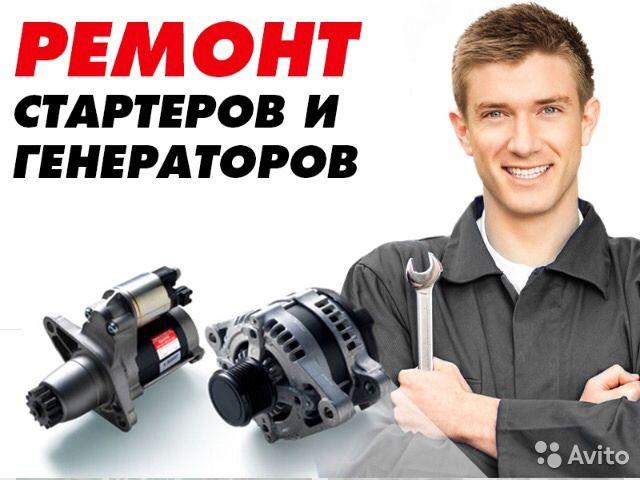 На Иманова Ремонт генератора и стартера! 12-24в.