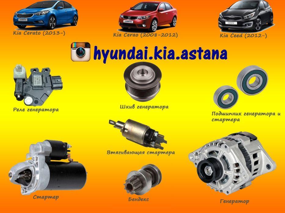 Бендикс Hyundai Kia.