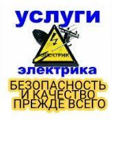 Услуги электрика в Павлодаре. Ремонт электрики дома.