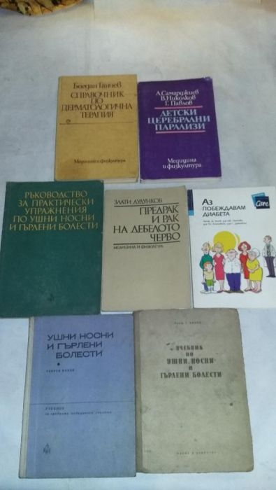 Продавам медицински книги