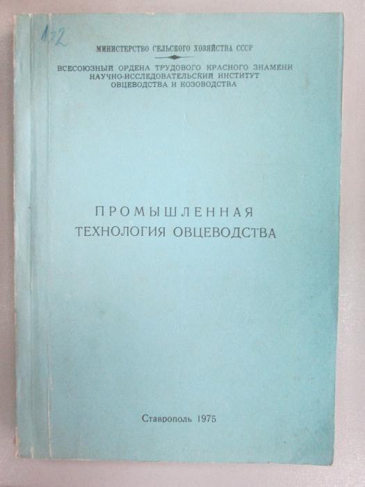 Книги за овцевъди и птицевъди, отглеждане на овце и кокошки на руски