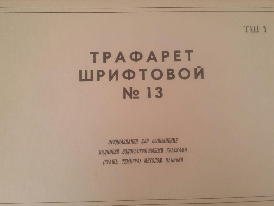 трафарет шрифтовой