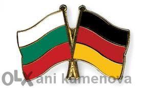Специализирани преводи от немски на български