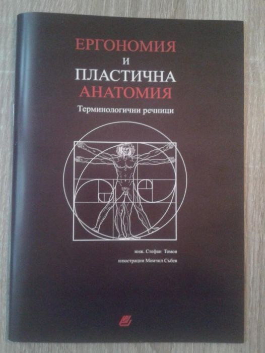 Терминологични речници по Ергономия и Пластична анатомия