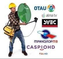 Настройка и установка Отау тв спутниковых антенн всех видов