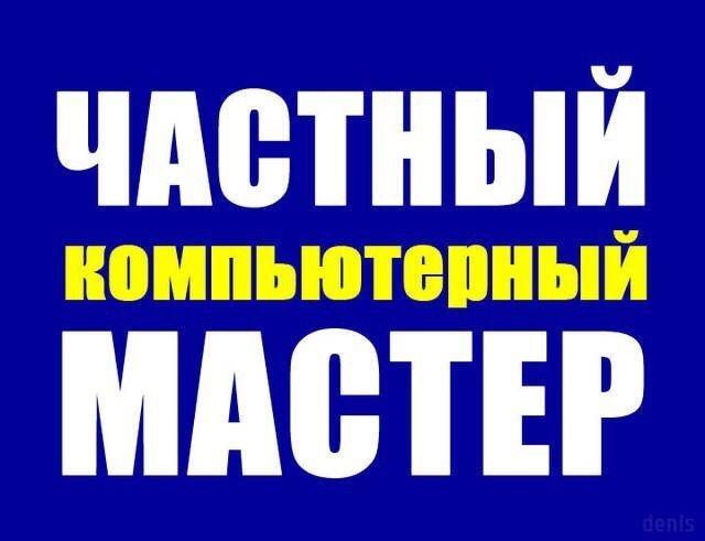 Ремонт компьютеров и ноутбуков. Бесплатный выезд и диагностика. Астана