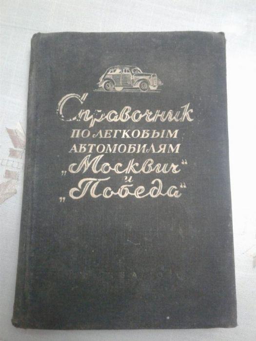 Москвич и Победа справочник