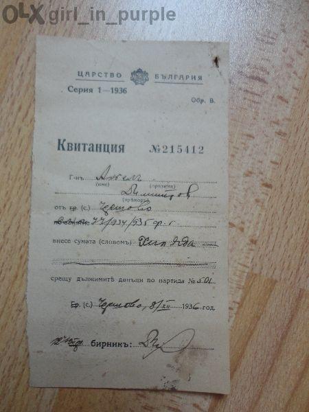 стари документи