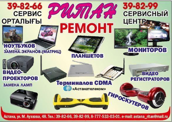 Ремонт планшетов, ноутбуков, мониторов, проекторов, видеорегистраторов