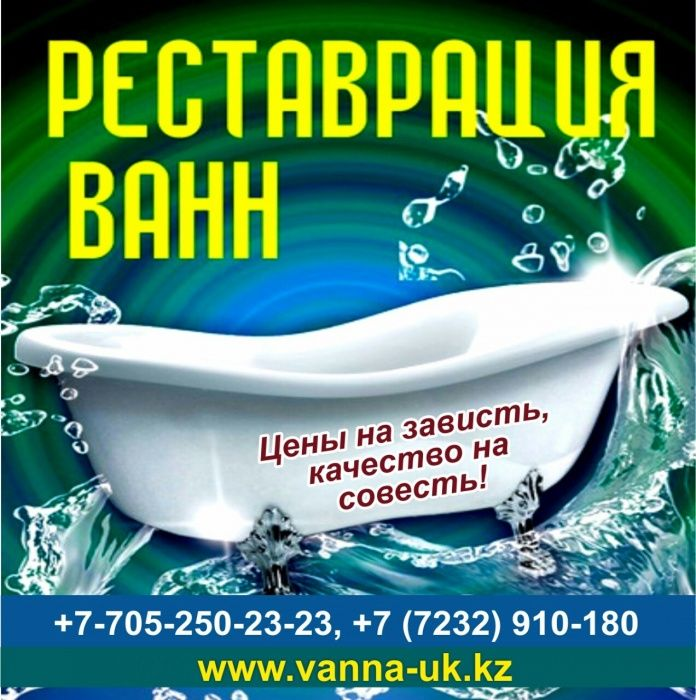 Реставрация ванн профессионально!!! Работаем по ВКО!!!