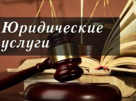 Юридическая помощь! Консультация юриста!