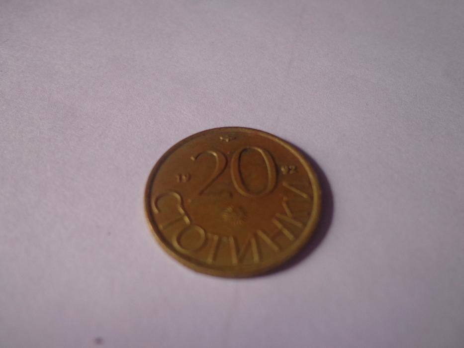 Продавам монета - 20 стотинки 1992г.