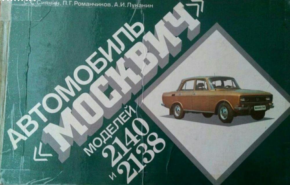 Части За Москвич 2140Д Авточасти Части За Кола