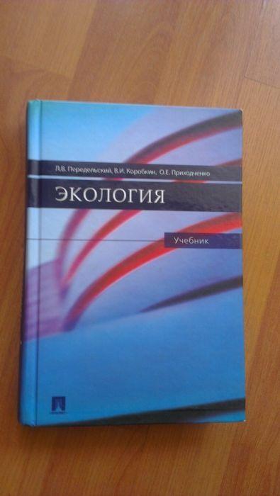 """Книга-учебник """"Экология"""""""