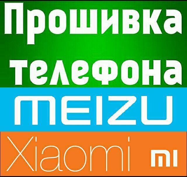 Прошивка Meizu, Xiaomi и др Моб. разблокировка ,раскирпичивание