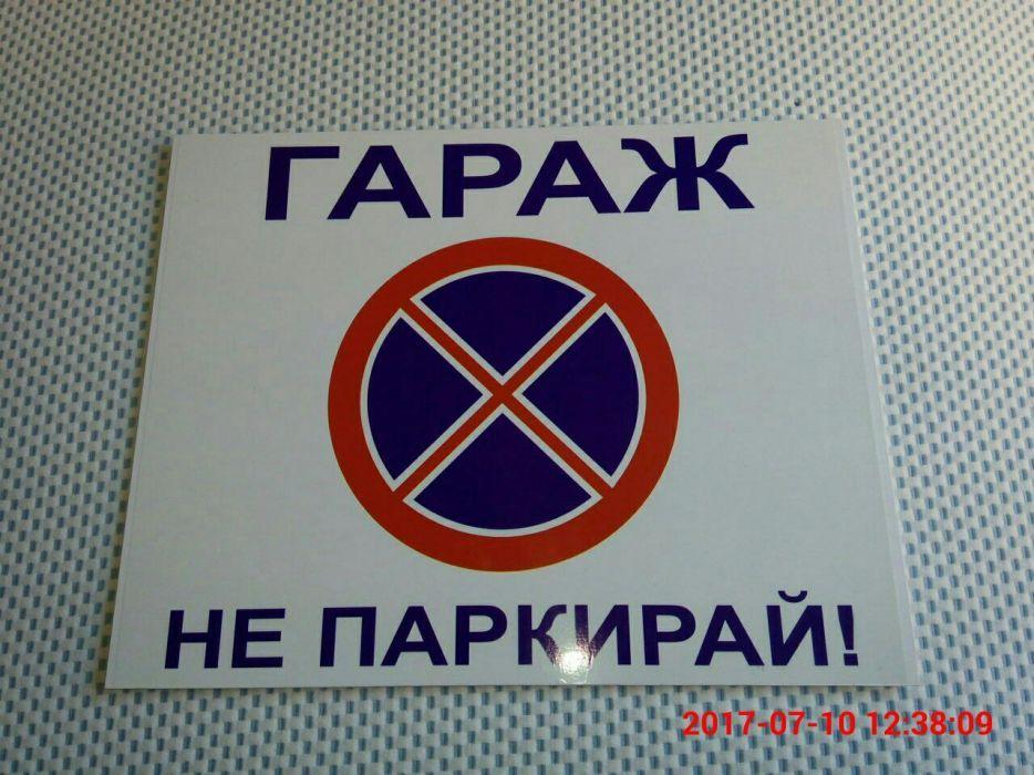 Табели Гараж не паркирай!
