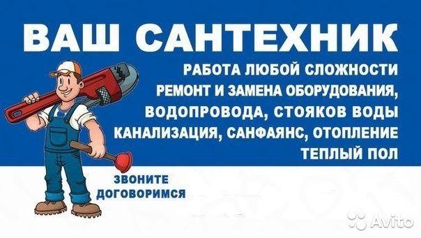 Сантехник Чистка канализаци ремонти замена газ колонок смесители трубы