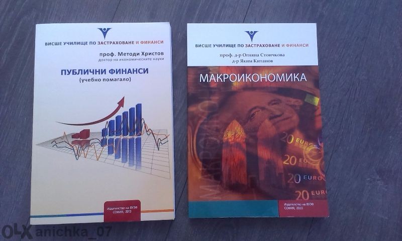 учбници по икономика и счетоводство - публични финанси и макроикономие