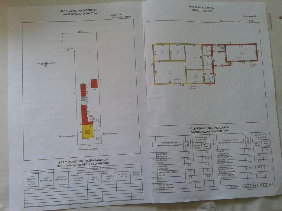 Продаётся дом с 2-мя участками земли