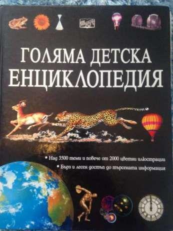 Детска енциклопедия - 40 лв