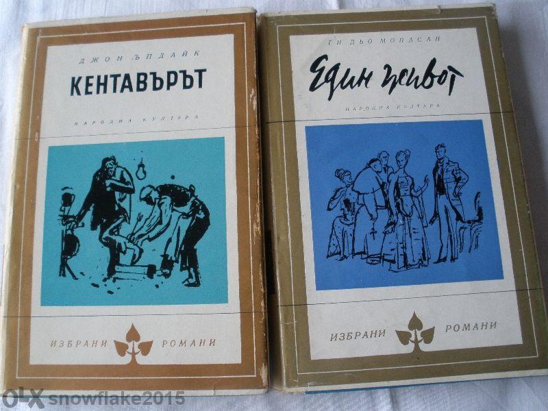 Книги от автори XX век