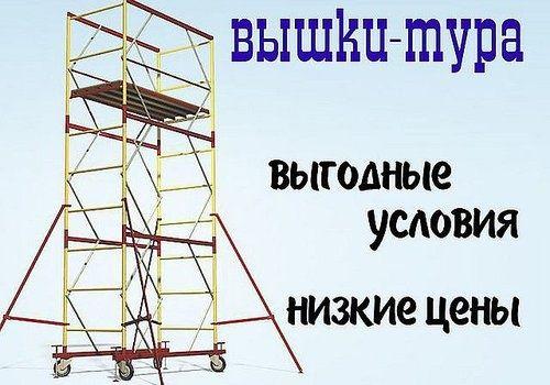 Продажа ОПТОМ, в Розницу, ЛЕСА строительные, ВЫШКИ-ТУРА