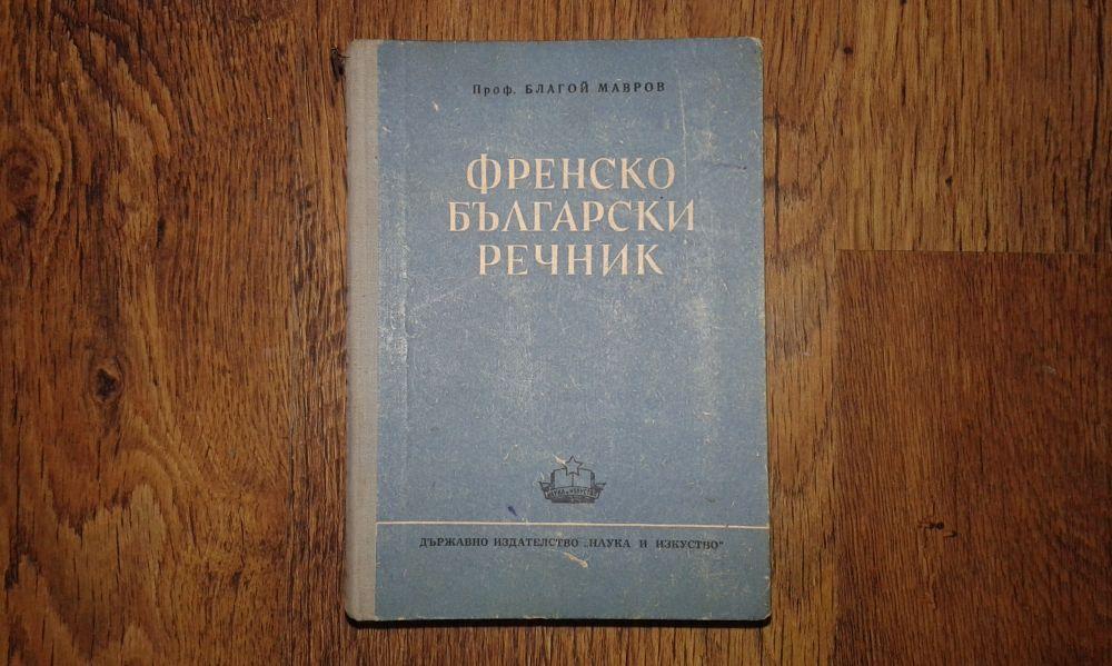 Френско български речник 1951 г.