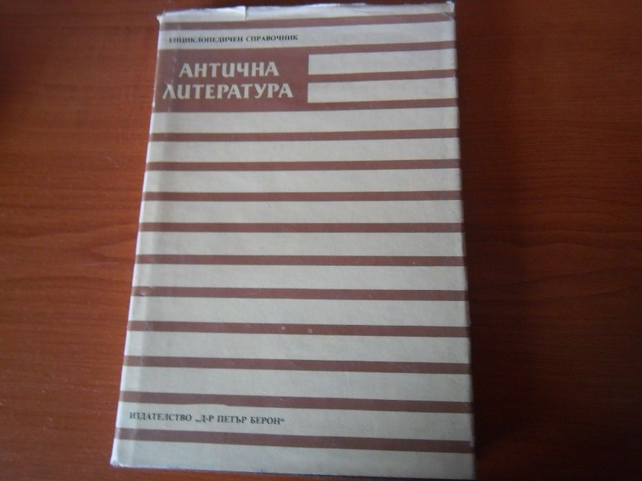 Антична литература, справочник