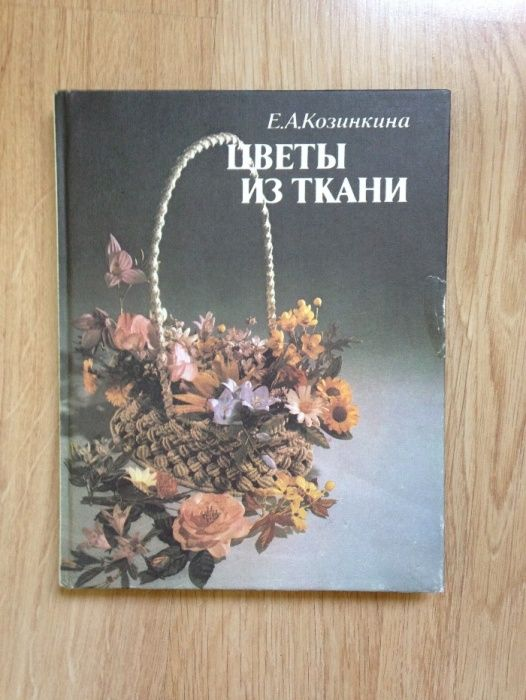 "Книга "" Цветы из ткани"""