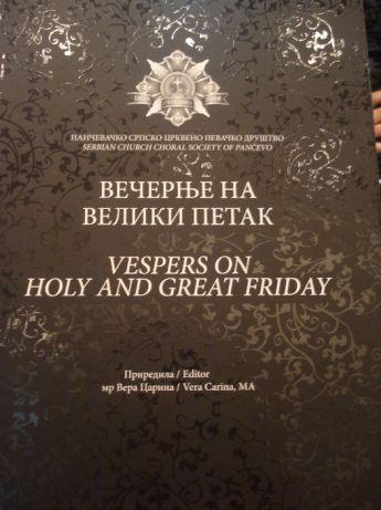 Сборник с ноти и текстове - Вечерње на Велики петак, 2010