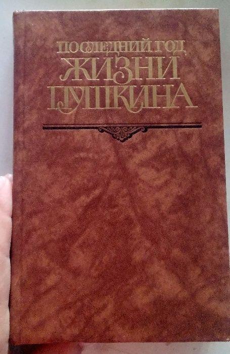 Последний год жизни А.С. Пушкина.