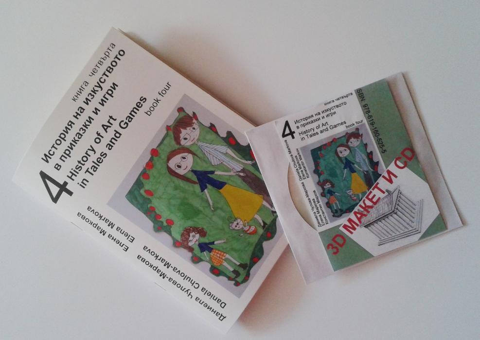 Детска книга - игра