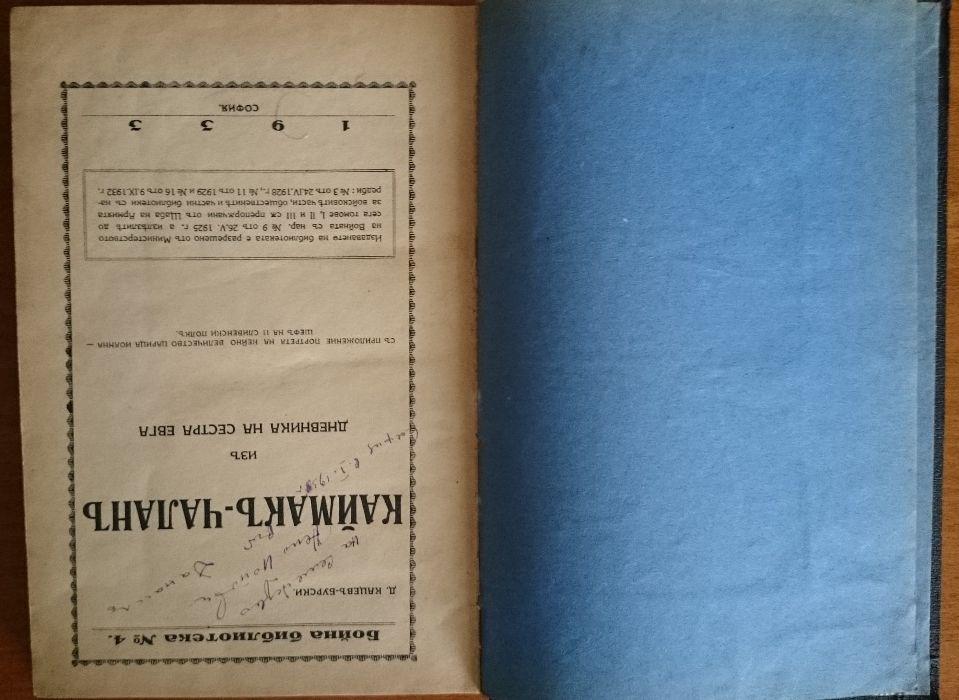 """Списание """"Пътешественикъ""""1906г.Старобългарски разкази 1935г. и др."""