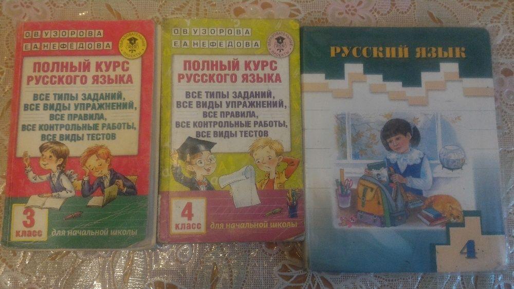 Учебники математика, русский 3-4 класс, литература 2 класс.