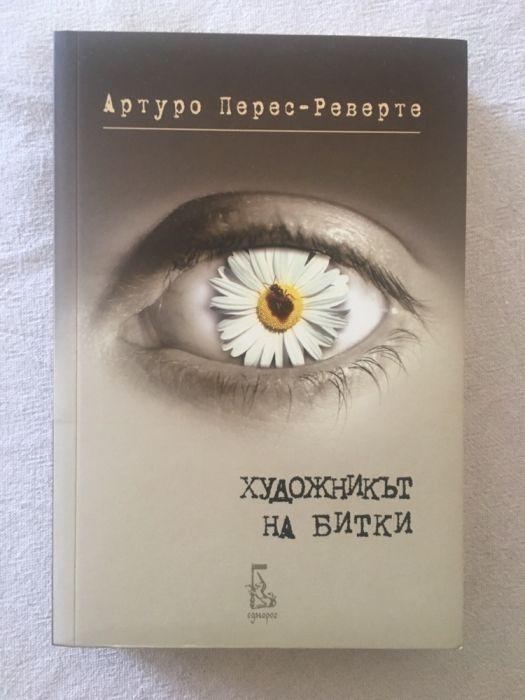 """""""Художникът на битки"""", Артуро Перес-Реверте"""